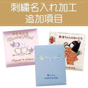 受発注商品 ナカバヤシ 刺繍名入れ 追加項目|y-sharaku