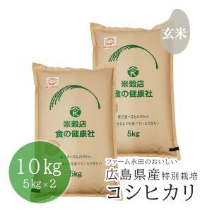 広島県北部のファーム永田で作られたこしひかりです。 寒暖の差、きれいな水 堆肥をつかった豊かな土壌、...