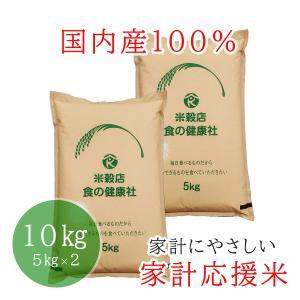 お米 10kg 米 白米 家計にやさしい 家計応援米 100%国内産 ブレンド米 5kg×2 送料無...