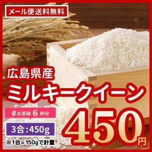 広島県産の美味しいミルキークイーンです。 寒暖の差・きれいな水・堆肥をつかった豊かな土壌、お米がおい...