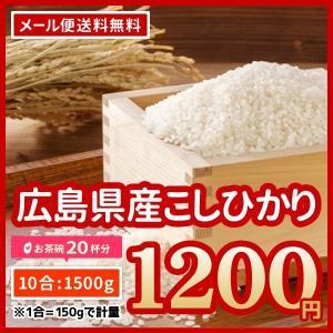 広島県産 コシヒカリ 1800g お試し1000円 ≪29年...