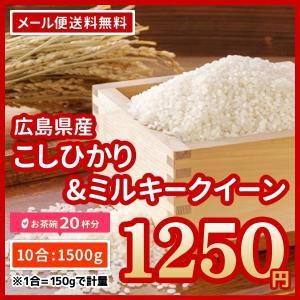 広島県産 コシヒカリ900g&ミルキークイーン900g お試...