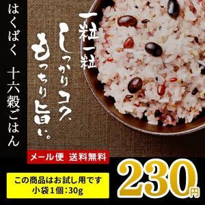 人気の十六穀ごはんを少量からお試しできます。  お試し価格230円(税込)。 1個230円(内容量:...