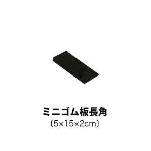 レザークラフト (2)ミニゴム板 長角 5×15×2cm 8577|y-shugei-club