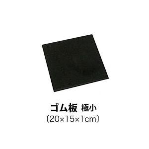 レザークラフト (3)ゴム板 極小 20×15×1cm 8578|y-shugei-club