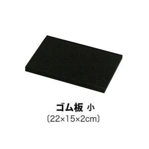 レザークラフト (4)ゴム板 小 22×15×2cm 8579|y-shugei-club