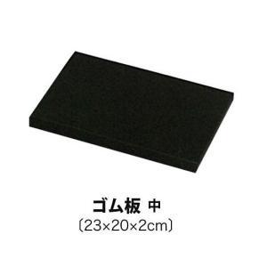 レザークラフト (5)ゴム板 中 23×20×2cm 8580|y-shugei-club
