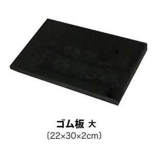 レザークラフト (6)ゴム板 大 22×30×2cm 8581|y-shugei-club