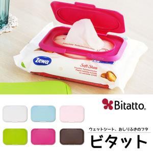Bitatto ビタット 市販の詰め替えパックに貼りつけるだけ!おしりふきのふたやウ|y-shugei-club