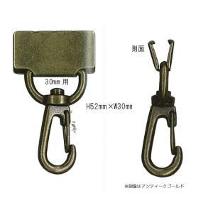 ナスカン付くわえ金具 2個入 30mm用 52mm×30mm アンティークゴールド AK-80|y-shugei-club