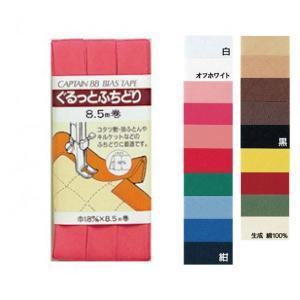 バイアステープ ぐるっとふちどり 18mm×8.5m CP33|y-shugei-club