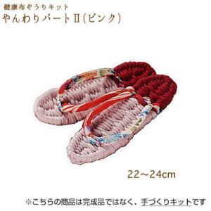 素足に心地よい布ぞうりはとても簡単に作れて大人気です。 肌触りがよくスリッパの代わりにすると履き心地...