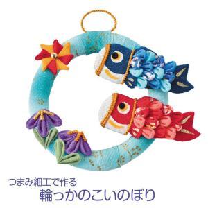 つまみ細工で作る 輪っかの鯉のぼり LH-144|y-shugei-club