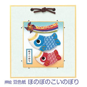 押絵 豆色紙 ほのぼのこいのぼり LH-74|y-shugei-club