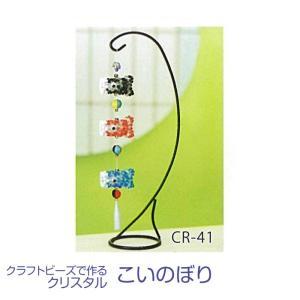 クラフトビーズで作る クリスタル こいのぼり CR-41|y-shugei-club
