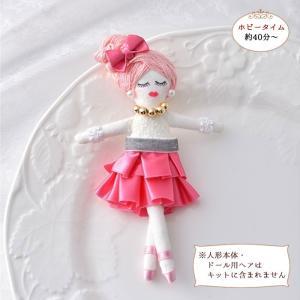 人形用ドレスキット(ピンク) NB-10|y-shugei-club