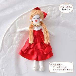 人形用ドレスキット(レッド) NB-12|y-shugei-club