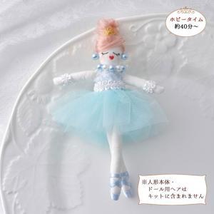 人形用ドレスキット(バレエ) NB-14|y-shugei-club