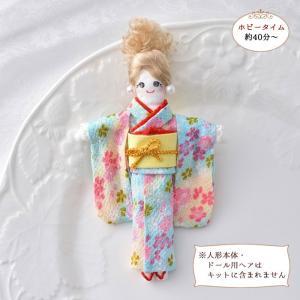 人形用ドレスキット(着物) NB-17|y-shugei-club