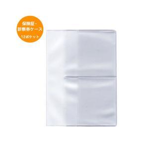 保険証・診察券ケース 12ポケット 1310|y-shugei-club