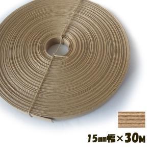 エコクラフトテープ(単色)15mm幅×30M巻|y-shugei-club