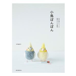 ●著者:trikotri/黒田翼 ●サイズ:B5変判・96頁  trikotriさん監修「ポンポン」...