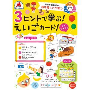 知育玩具 3ヒントで学ぶ えいごカード 3歳
