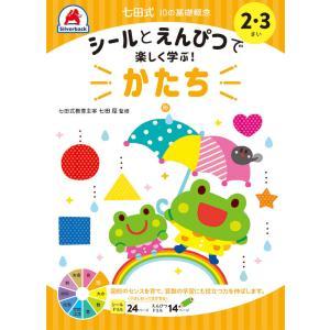 七田式 ドリル 10の基礎概念シールブック『かたち』形 2,3歳