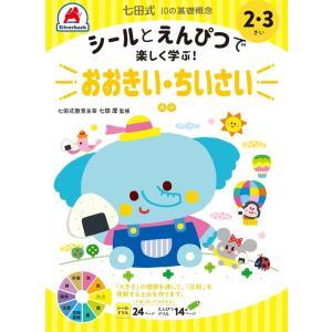 七田式 ドリル 10の基礎概念シールブック『おおきい・ちいさい』大小 2,3歳