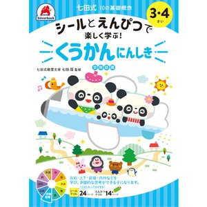 七田式 ドリル 10の基礎概念シールブック『くうかんにんしき』空間認識 3,4歳