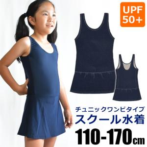 スクール水着 女子 ワンピース スカート一体型 女の子 チュニック 170cm 160cm 150cm 140cm 130cm 120cm 110cm キッズ ジュニア 子供服 女の子
