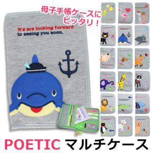 ニックナック knicknack ポエテック POETIC マルチケース 母子手帳ケース 通帳ケース...