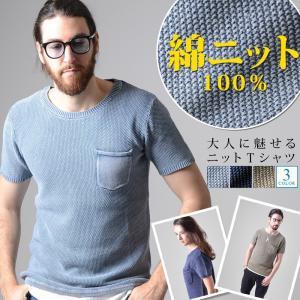 ピグメント加工ニットTシャツ メンズ サマーニット 半袖 デ...