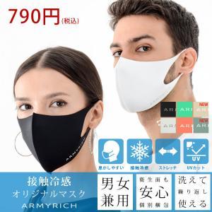 冷却マスク アーミーリッチマスク 在庫あり 洗える 接触冷感 UVカット 3D 立体 男女兼用 スポ...