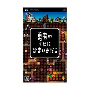 〔中古〕ソニーインタラクティブエンタテインメント 勇者のくせになまいきだ。〔PSP〕|y-sofmap