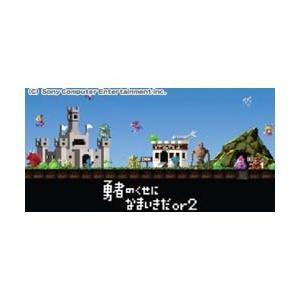 〔中古〕ソニーインタラクティブエンタテインメント 勇者のくせになまいきだor2〔PSP〕|y-sofmap