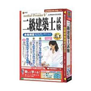 メディアファイブ media5 Premier5 二級建築士試験 合格保証版 Win/DVD