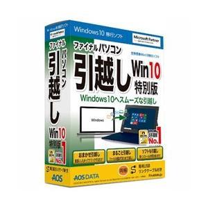 AOSテクノロジーズ 〔Win版〕 ファイナルパソコン引越し Windows10特別版 −専用USBリンクケーブル付き−