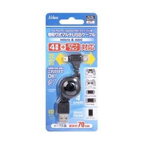 アクラス PS4/PS3/PSVita2000/PSP/スマートフォン用巻取り式マルチUSBケーブルmicro&mini 【PS4/PS3/PSV(PCH-2000)/PSP】 [SASP-0315]|y-sofmap