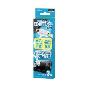 アクラス Wii Uゲームパット用 スマート充電ケーブル(3m)【Wii U】 [SASP-0324] y-sofmap