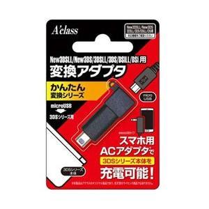 アクラス New3DS LL/New3DS/3DS LL/3DS/DSi LL/DSi用変換アダプタ (かんたん変換シリーズ microUSB⇒3DSシリーズ用) [SASP-0326] y-sofmap