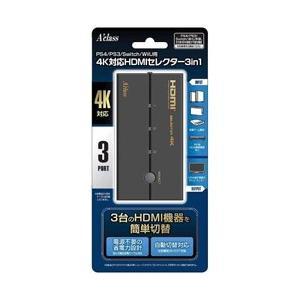アクラス PS4/PS3/Switch/WiiU用4K対応HDMIセレクター3in1 [PS4/PS3/Switch/Wii U] [SASP-0438]|y-sofmap