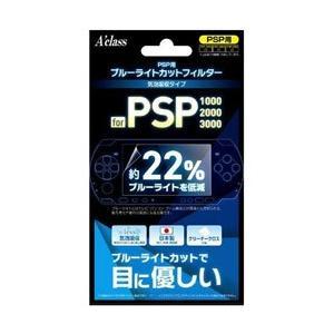 アクラス PSP用 ブルーライトカットフィルター [SASP-0462]|y-sofmap