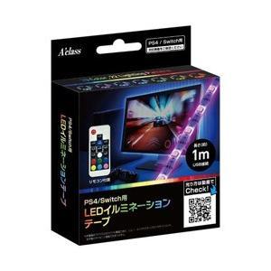 アクラス PS4/Switch用 LEDイルミネーションテープ1m [SASP-0486]|y-sofmap