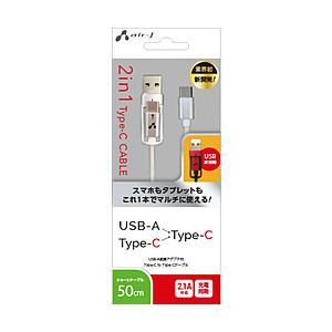 エアージェイ 2in1 USB変換ケーブル(Type-C+USBA to Type-C)50cm