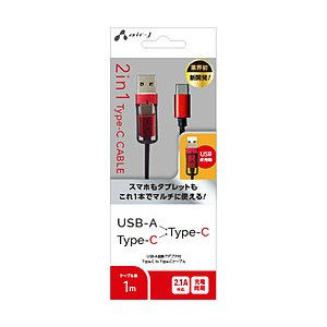 エアージェイ 2in1 USB変換ケーブル(Type-C+USBA to Type-C)1m