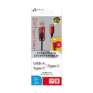 エアージェイ 2in1 USB変換ケーブル(Type-C+USBA to Type-C)2m