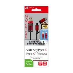 エアージェイ air-J 2x2 USB変換ケーブル(Type-C+USBA to micro+Ty...