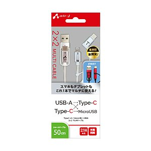 エアージェイ 2x2 USB変換ケーブル(Type-C+USBA to micro+Type-C)5...