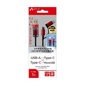 エアージェイ 2x2 USB変換ケーブル(Type-C+USBA to micro+Type-C)1...